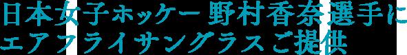 日本女子ホッケー 野村香奈選手にエアフライサングラスご提供
